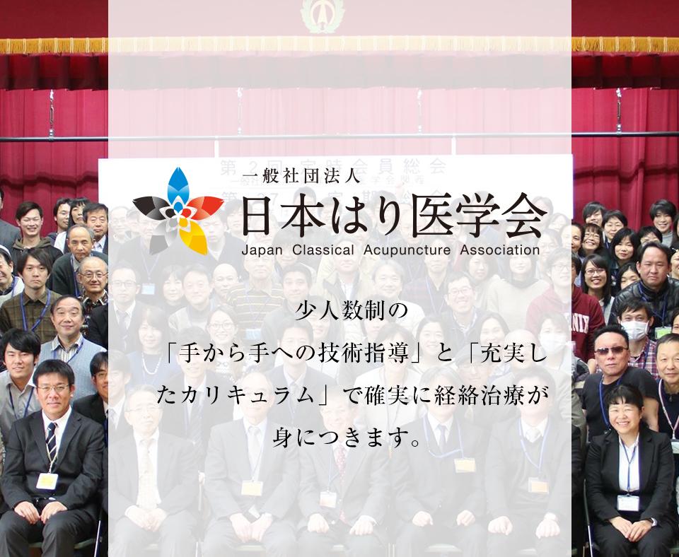 関西大阪での鍼灸・経絡治療の勉強会・セミナー、(一社)東洋はり医学会関西