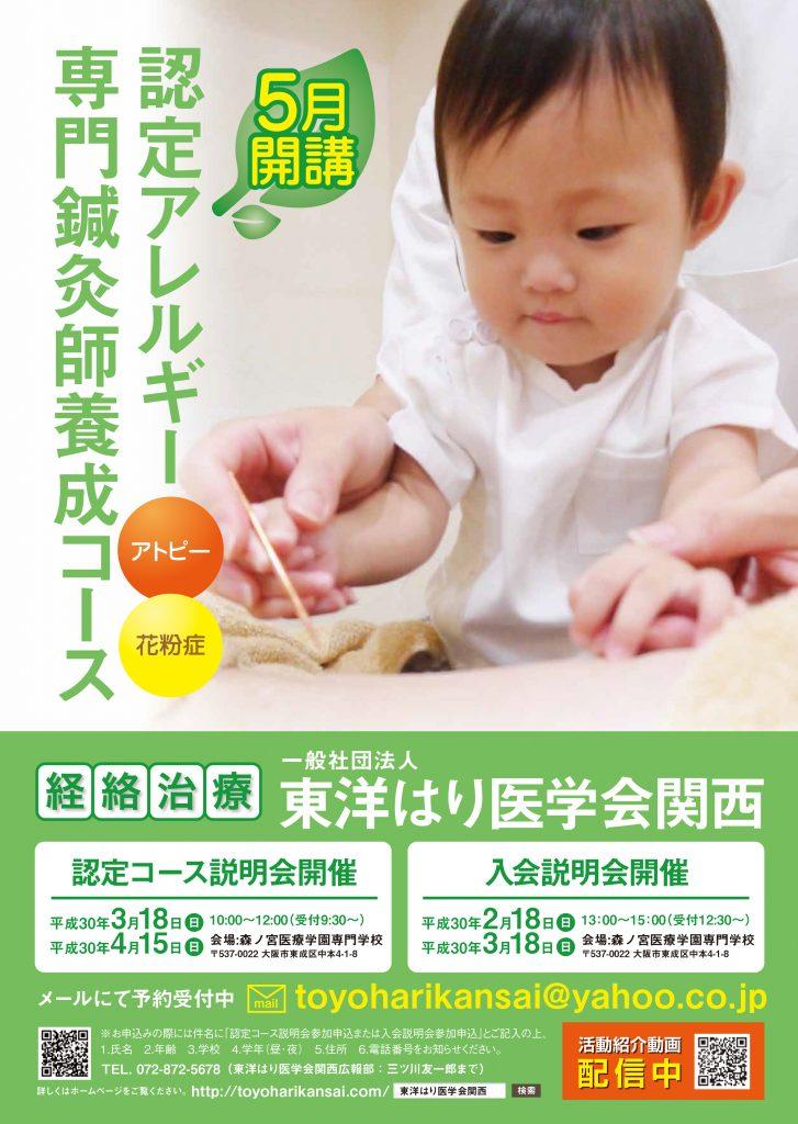 (一社)東洋はり医学会関西の入会説明会について | 不妊|鍼灸|大阪|卵子の質|鍼灸治療は三ツ川レディース鍼灸院